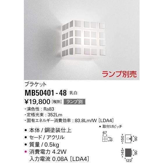 ブラケットアクリルセードブラケット[E17][乳白]MB50401-48