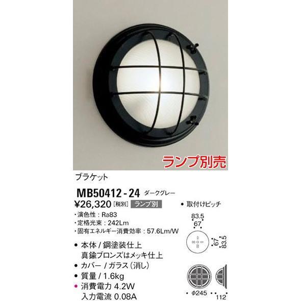ブラケットマリンランプブラケット[E17][ダークグレー]MB50412-24