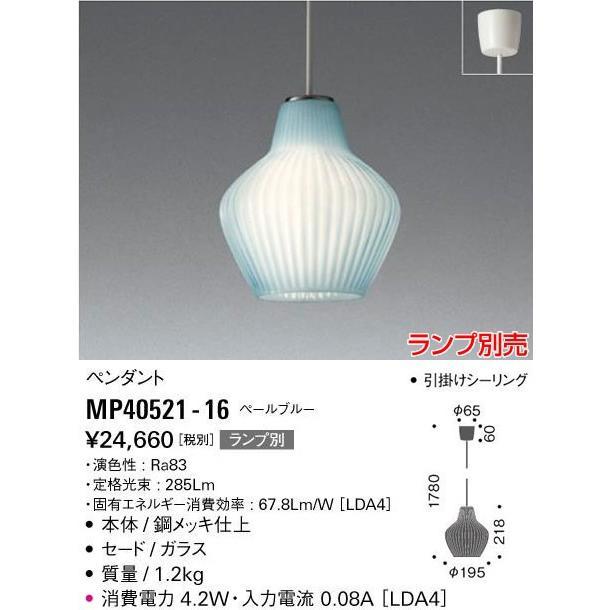 ペンダントライトガラスセードコード吊ペンダント[E17][ペールブルー]MP40521-16