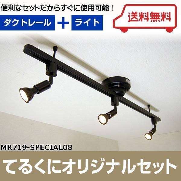 MR719-SPECIAL08 ワンタッチ簡易式ダクトレール ブラックダイクロハロゲン形調光対応電球色LED スポットライト3個セット あすつく てるくにオリジナルセット