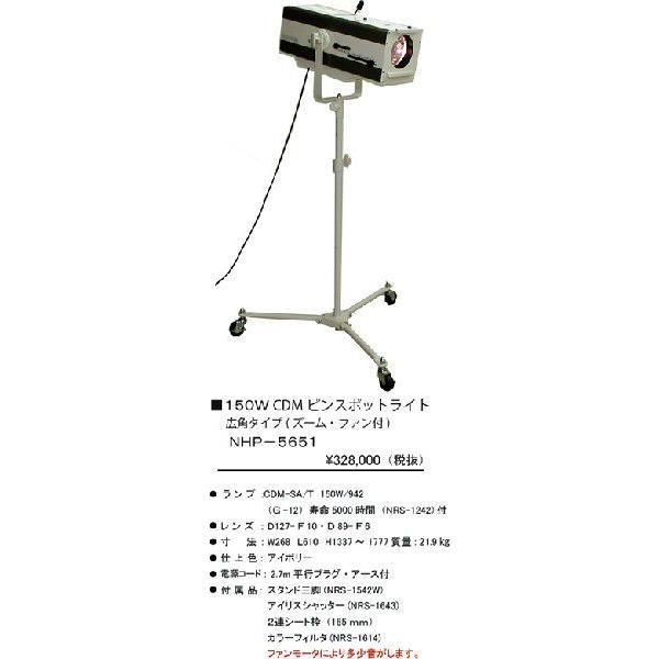 施設照明ECO-Ceraxスタンド式ピンスポットライト 広角タイプ(ズーム・ファン付)CDM150W NHP-5651