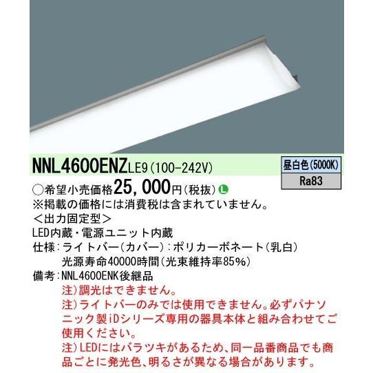ランプ40形 ライトバー Hf蛍光灯32形高出力型2灯器具相当 Hf32形高出力型・6900 ランプ40形 ライトバー Hf蛍光灯32形高出力型2灯器具相当 Hf32形高出力型・6900 lmNNL4600ENZLE9