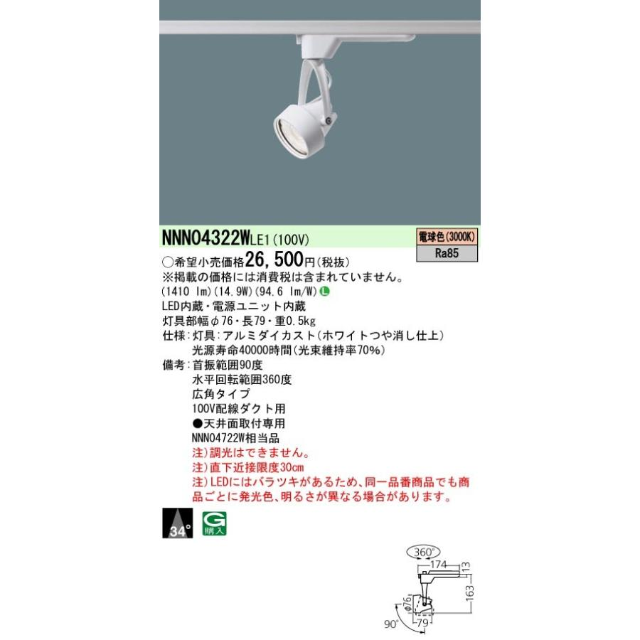 配線ダクトレール用スポットライト200形 広角展示業務照明用スポットライト 広角展示業務照明用スポットライト プラグタイプ[LED電球色]NNN04322WLE1