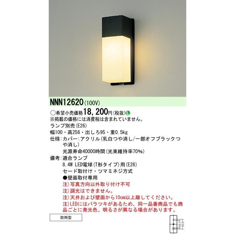 屋外用ライトランプ別売アウトドアポーチライト[E26]NNN12620
