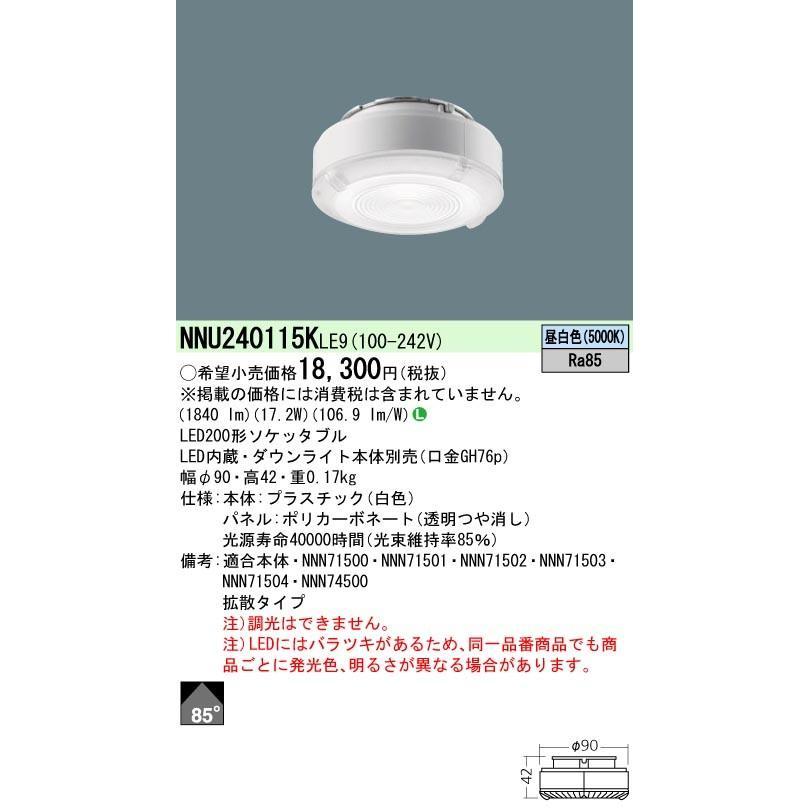 ランプソケッタブルLEDユニット[LED昼白色]NNU240115KLE9 ランプソケッタブルLEDユニット[LED昼白色]NNU240115KLE9 ランプソケッタブルLEDユニット[LED昼白色]NNU240115KLE9 a76