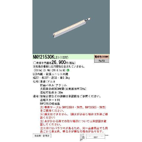 施設照明建築部材照明[LED]NNY21530KLE1