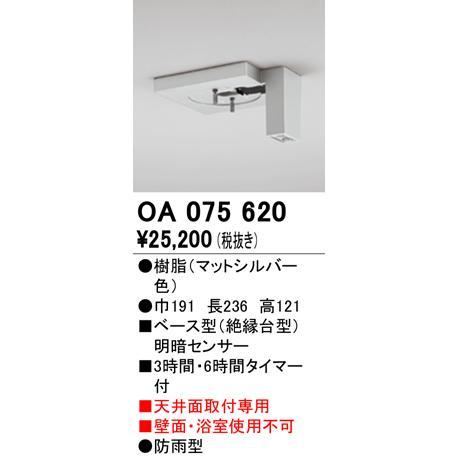 オプションお・ま・かセンサベース型センサOA075620