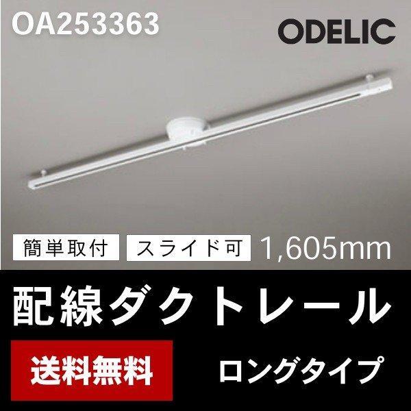 OA253363 ロングタイプ 長1605 アジャスタブル 簡易取付配線ダクトレール [オフホワイト] あすつく オーデリック