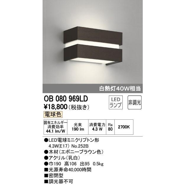 ブラケットWood Slit Slit ウッドスリットエボニーブラウンブラケットライト[LED電球色]OB080969LD