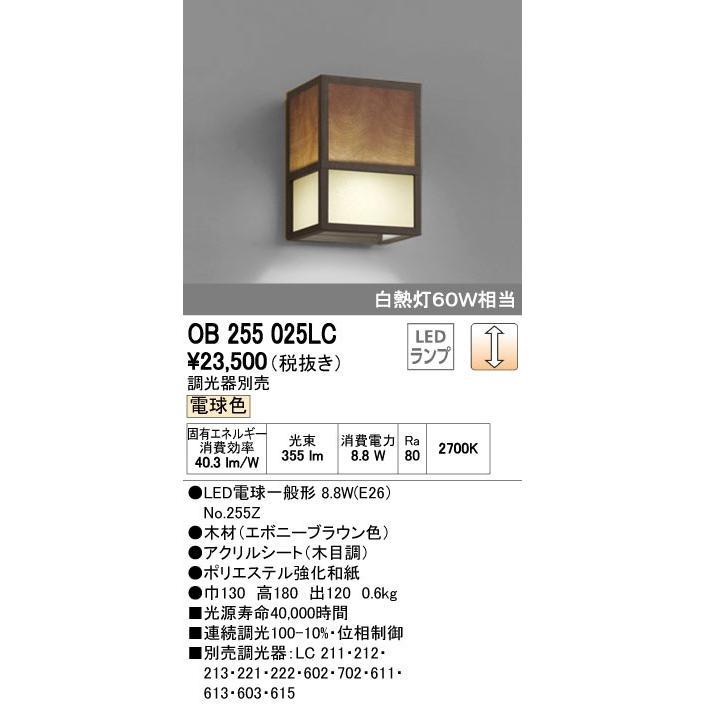 ブラケット和調光可能型ブラケットライト[LED電球色]OB255025LC