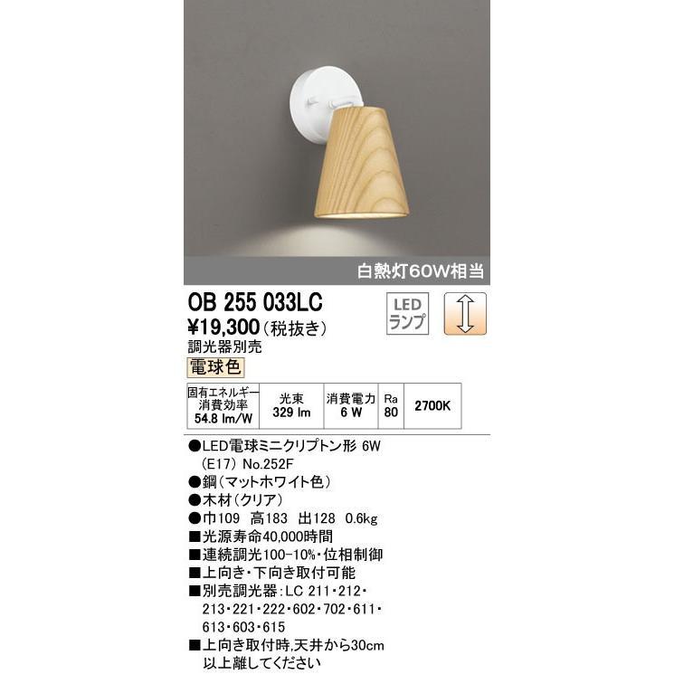 ブラケットNatural Gearブラケットライト[LED電球色]OB255033LC Gearブラケットライト[LED電球色]OB255033LC