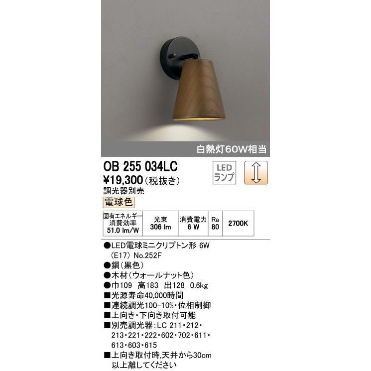 ブラケットNatural ブラケットNatural Gearブラケットライト[LED電球色]OB255034LC