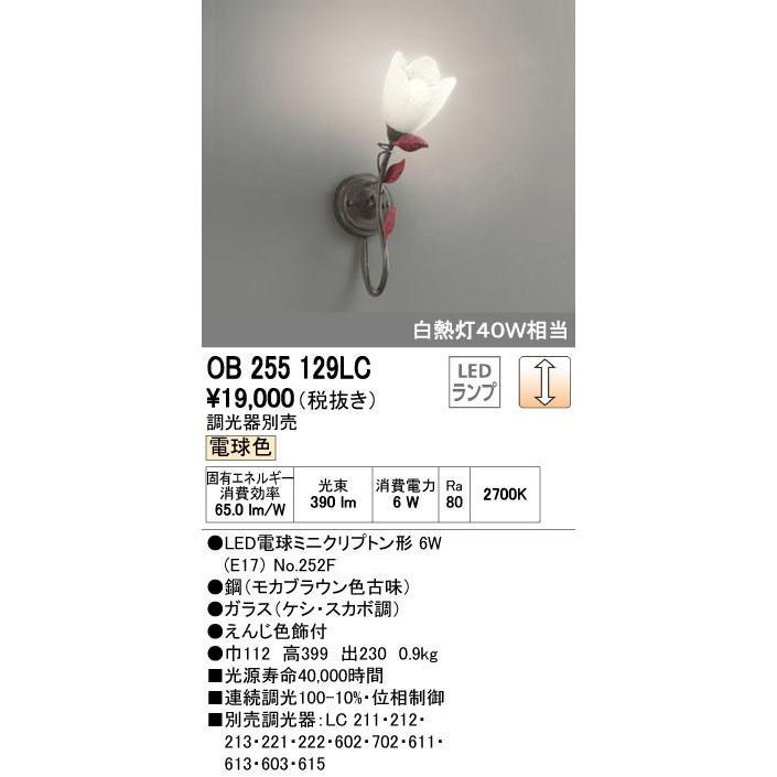 ブラケット調光可能型ブラケットライト[LED電球色]OB255129LC ブラケット調光可能型ブラケットライト[LED電球色]OB255129LC