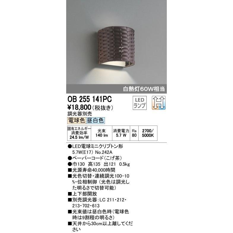ブラケット光色切替調光可能型ブラケットライト[LED電球色・昼白色]OB255141PC ブラケット光色切替調光可能型ブラケットライト[LED電球色・昼白色]OB255141PC