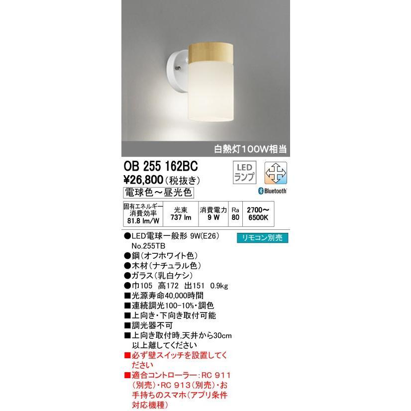 ブラケットCONNECTED LIGHTINGブラケットライト[LED][青tooth]OB255162BC LIGHTINGブラケットライト[LED][青tooth]OB255162BC