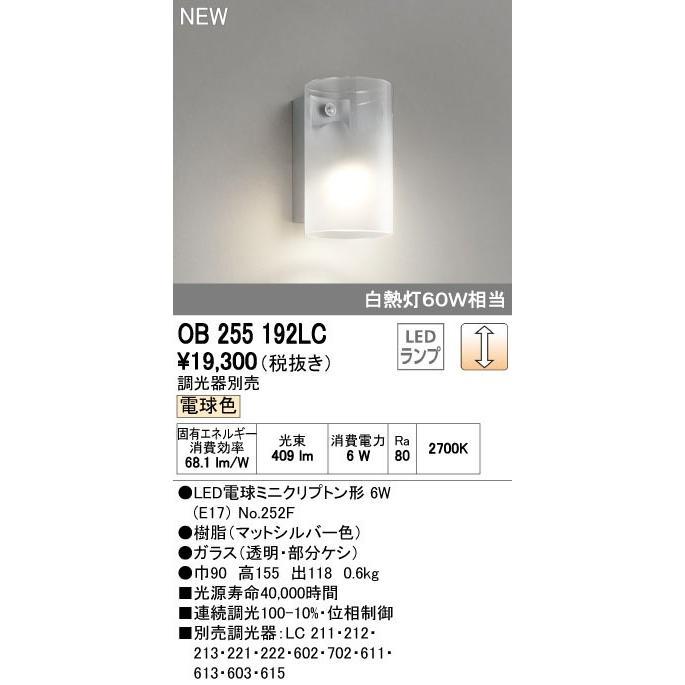 ブラケットアクア ブラケットアクア ミスト調光可能型ブラケットライト[LED電球色]OB255192LC