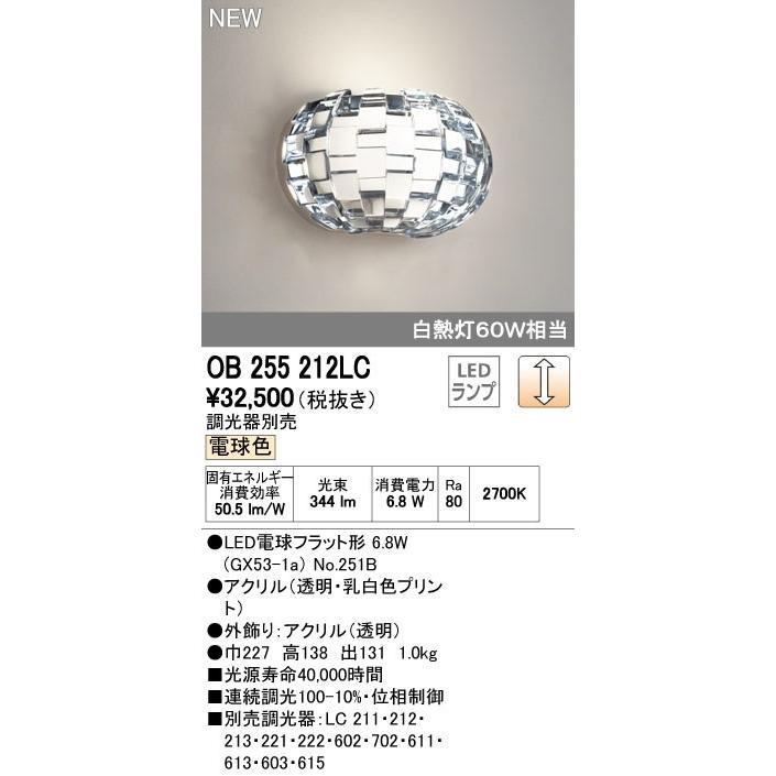 ブラケットアクリルブラック調光可能型ブラケットライト[LED電球色]OB255212LC