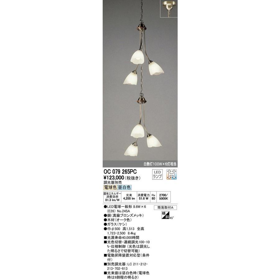 シャンデリアDelgadoデルガド光色切替調光可能型チェーン吊シャンデリア [LED電球色・昼白色]OC079265PC