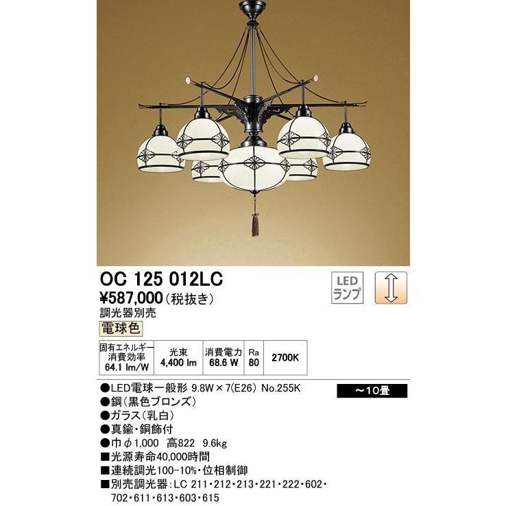 シャンデリアNanei なんえい和風シャンデリア[LED電球色][〜10畳]OC125012LC