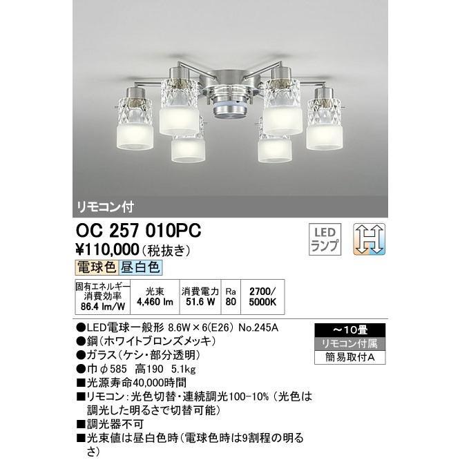 シャンデリアAsteria アステリア光色切替調光型直付シャンデリア[LED][〜10畳][リモコン付]OC257010PC