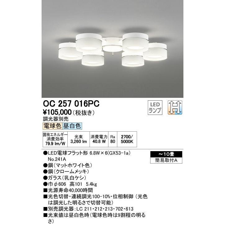 シャンデリアマットホワイト光色切替調光可能型直付シャンデリア[LED電球色・昼白色][〜10畳]OC257016PC