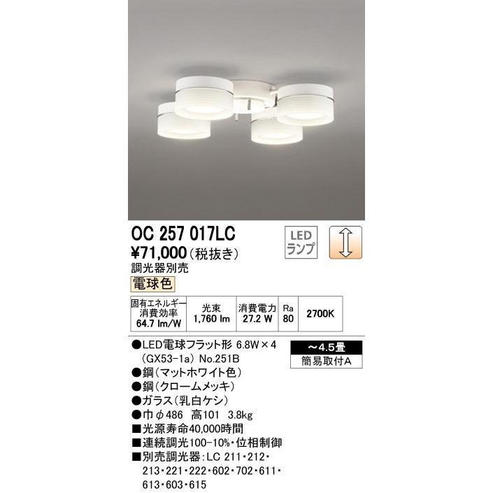 シャンデリアマットホワイト調光可能型シャンデリア[LED電球色][〜4.5畳]OC257017LC シャンデリアマットホワイト調光可能型シャンデリア[LED電球色][〜4.5畳]OC257017LC