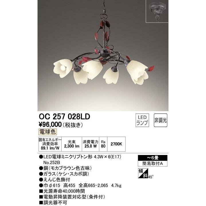 シャンデリア非調光チェーン吊シャンデリア[LED電球色][〜6畳]OC257028LD