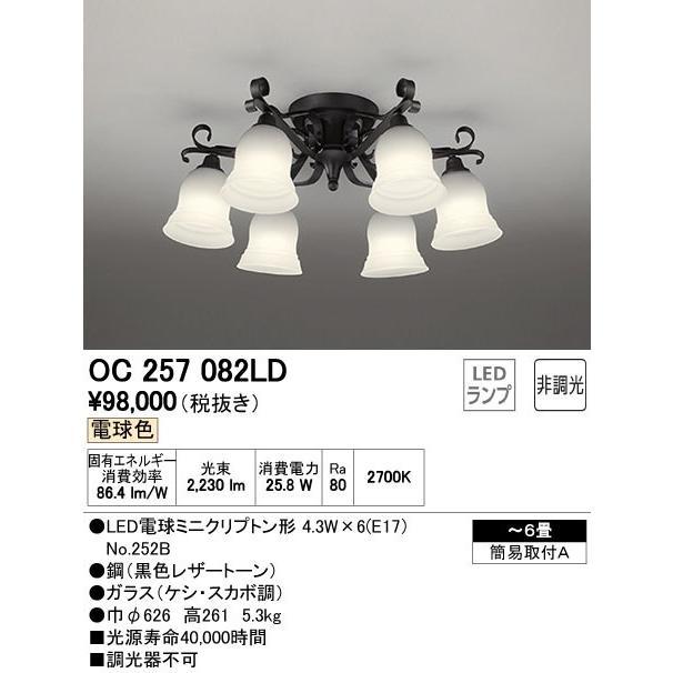 シャンデリア非調光直付シャンデリア[LED電球色][〜6畳]OC257082LD