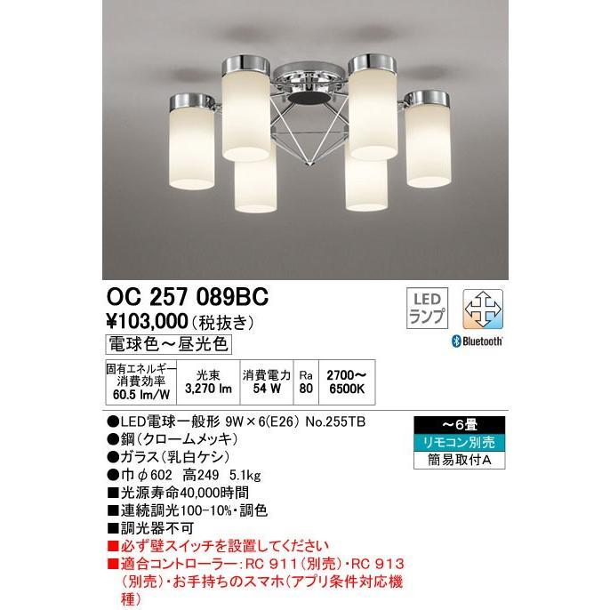 シャンデリアCONNECTED LIGHTING調光・調色可能型直付シャンデリア[LED][〜6畳][青tooth]OC257089BC