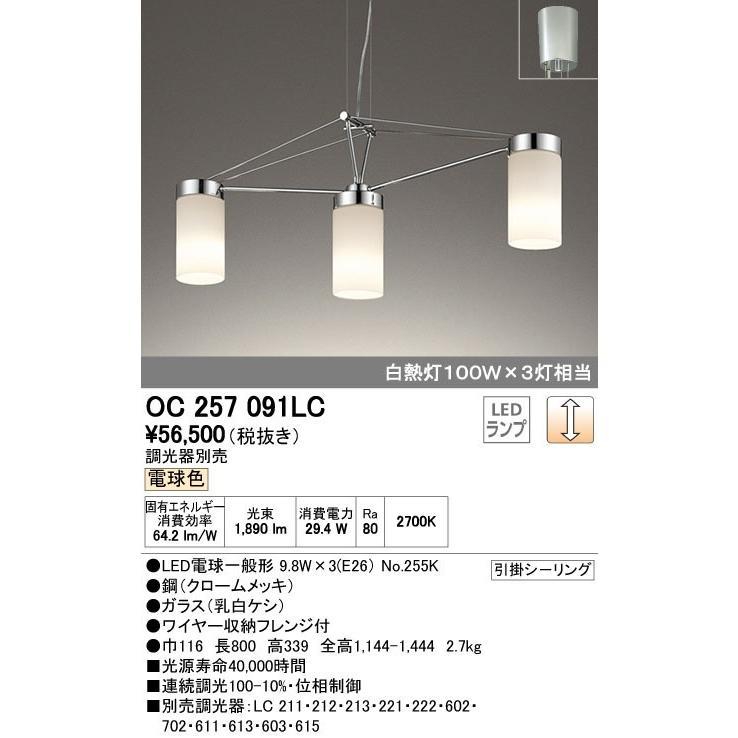 シャンデリア調光可能型ワイヤー吊シャンデリア[LED電球色]OC257091LC シャンデリア調光可能型ワイヤー吊シャンデリア[LED電球色]OC257091LC