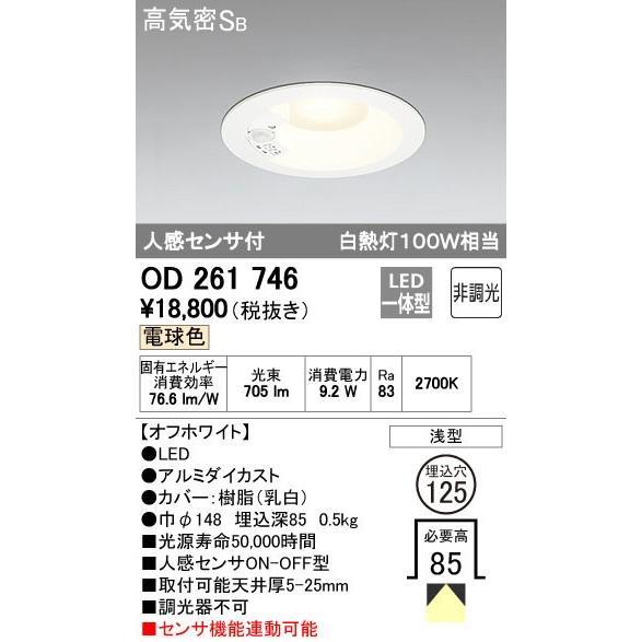 ダウンライトQ7/Q6 SERIES人感センサ付ダウンライト[LED電球色][オフホワイト][Φ125]OD261746あすつく