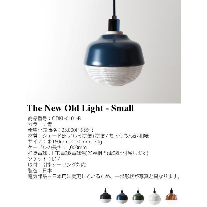 ペンダントライトThe New Old Old Light ニューオールドライトSmall スモール 青ODKL-0101-B