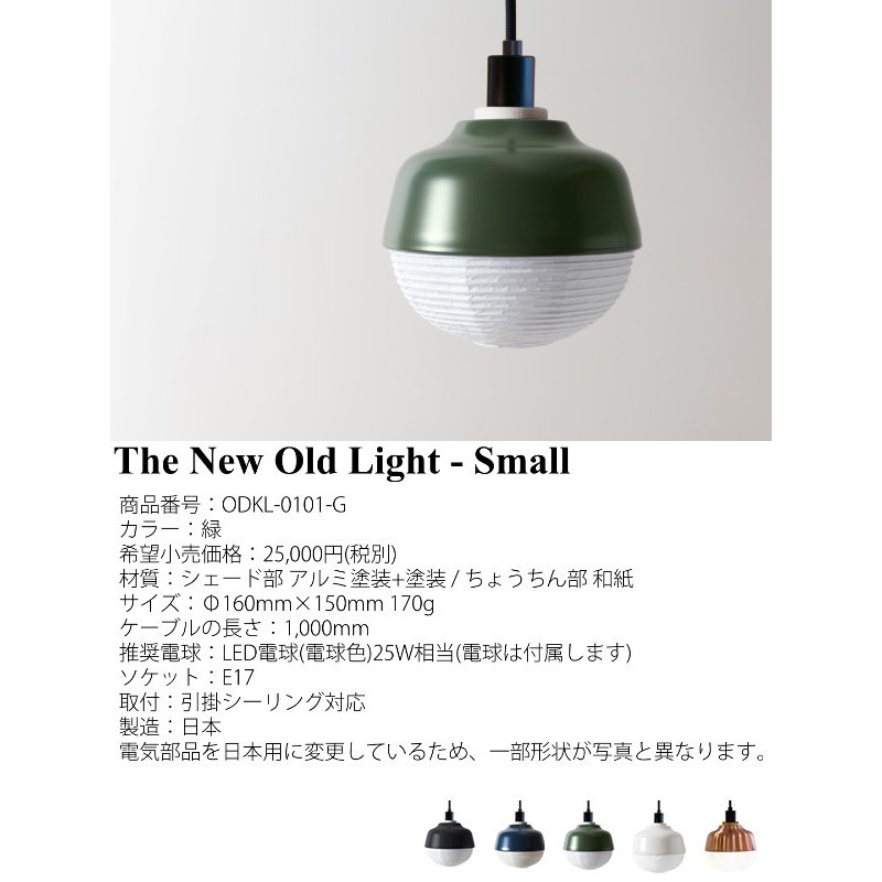 ペンダントライトThe New Old Light ニューオールドライトSmall スモール 緑ODKL-0101-G