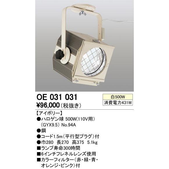 施設照明EFFECTIVE LIGHT舞台用照明フレネルレンズスポットライト [白熱灯]OE031031