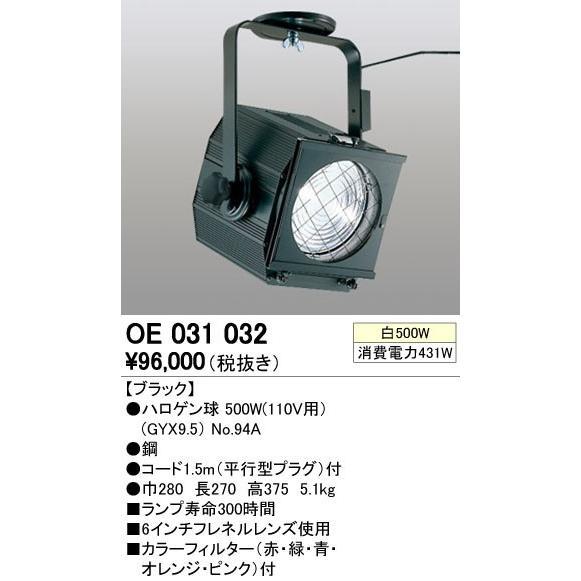 施設照明EFFECTIVE LIGHT舞台用照明フレネルレンズスポットライト [白熱灯]OE031032