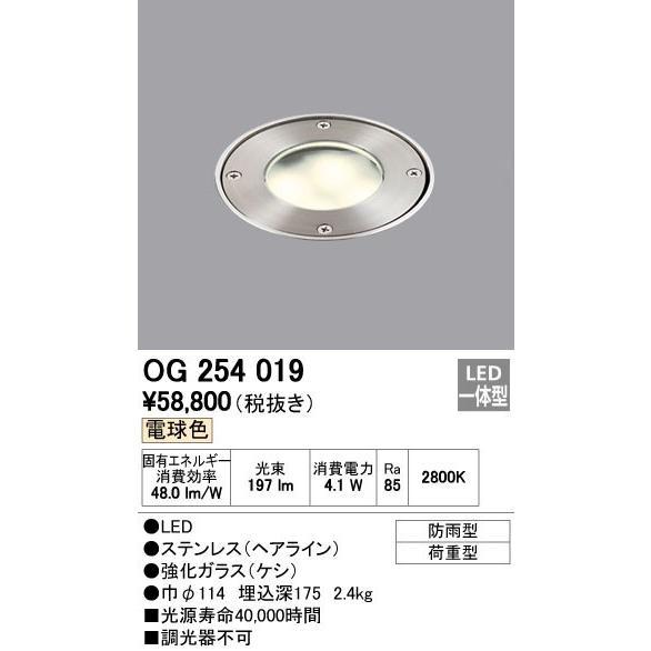 屋外用ライトアウトドアグラウンドアップライト[LED電球色][SUSヘアライン]OG254019