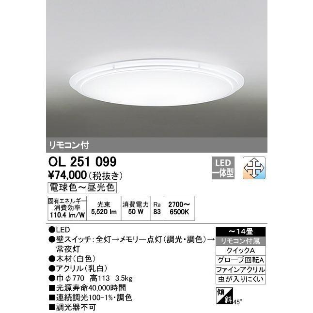 シーリングライトAlbo シーリングライトAlbo シーリングライトAlbo アルボ調光・調色タイプシーリングライト[LED][〜14畳]OL251099 3f3