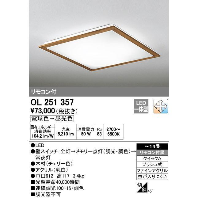 シーリングライトチェリー調光・調色タイプシーリングライト[LED][〜14畳][リモコン付]OL251357あすつく シーリングライトチェリー調光・調色タイプシーリングライト[LED][〜14畳][リモコン付]OL251357あすつく
