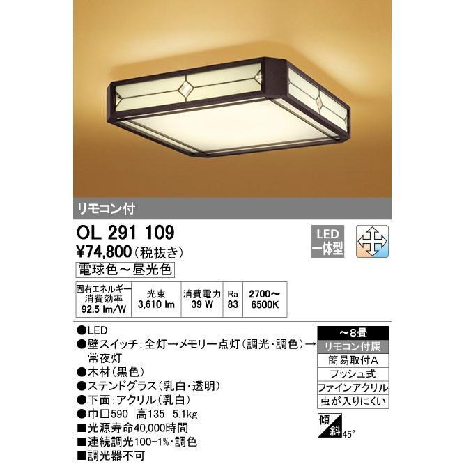 シーリングライト調光・調色タイプ和風シーリングライト[LED][〜8畳]OL291109 シーリングライト調光・調色タイプ和風シーリングライト[LED][〜8畳]OL291109