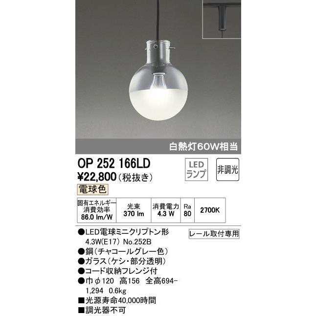 配線ダクトレール用ペンダントSOSO素々プラグタイプコード吊ペンダント[LED電球色]OP252166LD