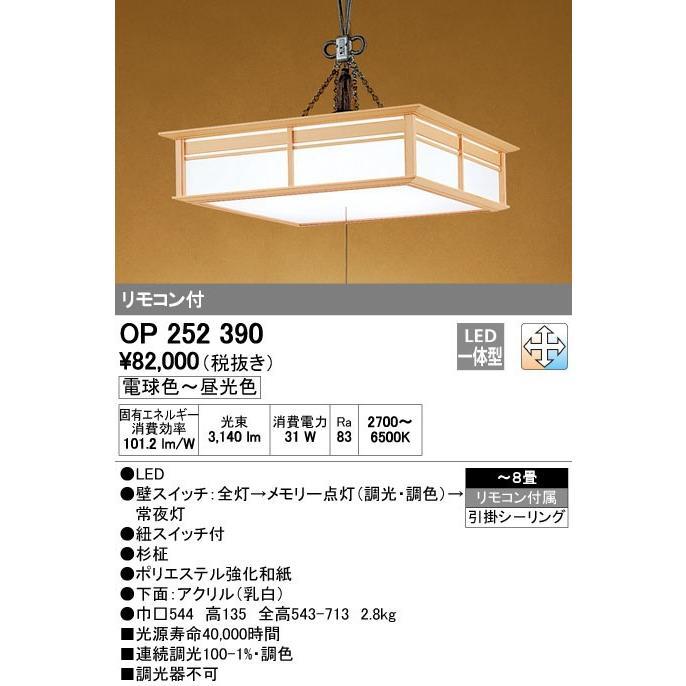 ペンダントライト山水 さんすい調光・調色タイプ和風ペンダントライト[LED][〜8畳]OP252390