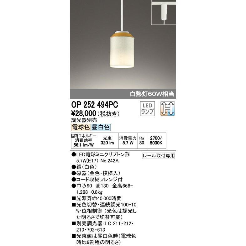配線ダクトレール用ペンダント光色切替調光可能型プラグタイプコード吊ペンダント[LED電球色・昼白色]OP252494PC
