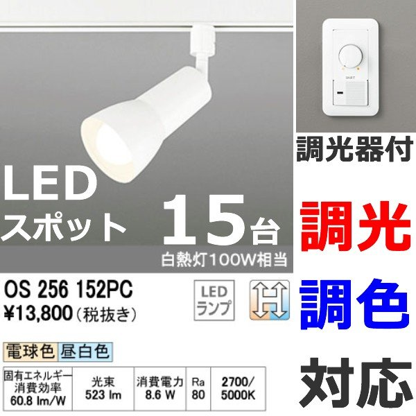 配線ダクトレール用スポットライト調光調色可能LEDスポットライト100形15台付専用調光器同梱セット[LED電球色・昼白色][オフホワイト]OS256152PC-SET15