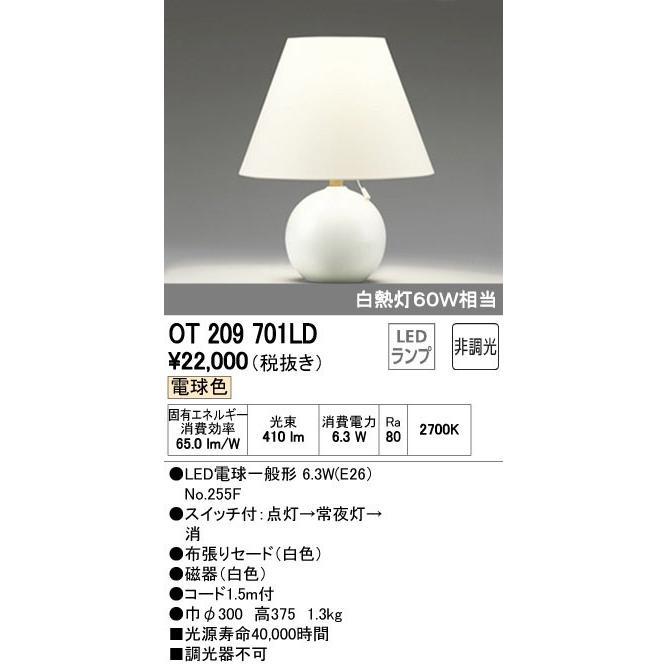 スタンドテーブルスタンド[LED電球色]OT209701LD スタンドテーブルスタンド[LED電球色]OT209701LD スタンドテーブルスタンド[LED電球色]OT209701LD 185