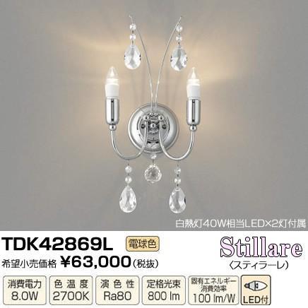 ブラケットStillare スティラーレイタリア製 クリスタルガラスブラケットライト[LED電球色]TDK42869L