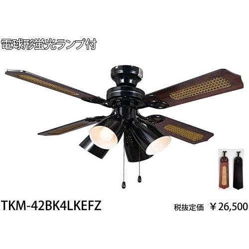シーリングファン黒シーリングファン[蛍光灯昼光色]TKM-42BK4LKEFZ