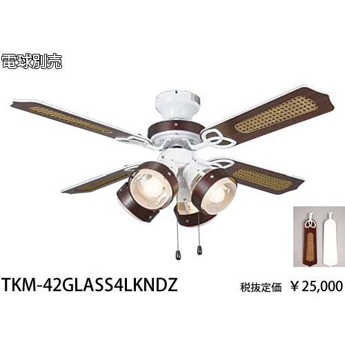 シーリングファン白シーリングファン[E26 4灯][ランプ別売]TKM-42GLASS4LKNDZ
