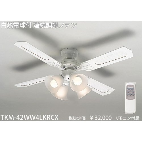 シーリングファン白 ホワイト連続調光式シーリングファン[白熱灯]TKM-42WW4LKRCX