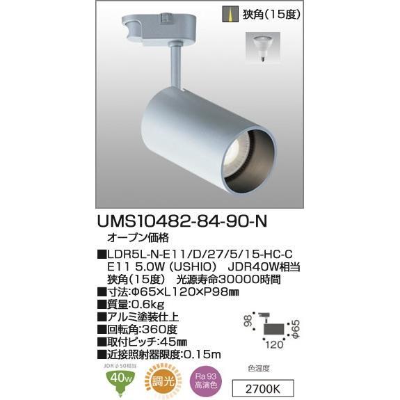 配線ダクトレール用スポットライト98シリーズロングプラグタイプスポットライト[LED電球色2700K][狭角15度][アルマイト]][調光対応]UMS10482-84-90-N