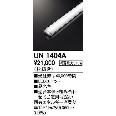 ランプレッド・ラインLEDユニットUN1404A ランプレッド・ラインLEDユニットUN1404A